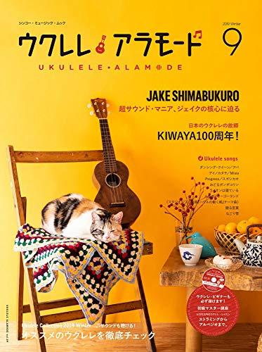 ウクレレ アラモード 9(CD付)