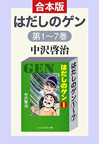 合本版 はだしのゲン(1)~(7) (中公文庫コミック版)