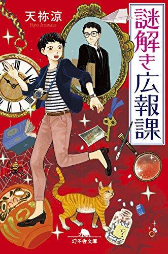 謎解き広報課 (幻冬舎文庫)