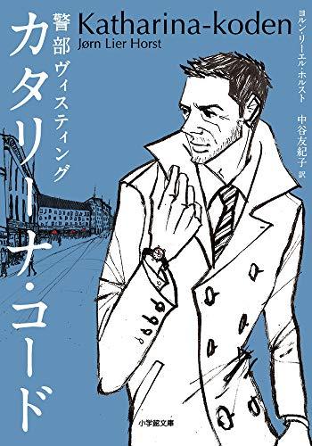 警部ヴィスティング カタリーナ・コード (小学館文庫)