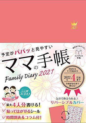【Amazon.co.jp限定】予定がパパッと見やすいママの手帳 Family Diary 2021(特典:印刷して使える! 限定カラーの花柄着せ替えカバーシート データ配信) (インプレス手帳2021)