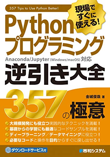 現場ですぐに使える! Pythonプログラミング 逆引き大全357の極意