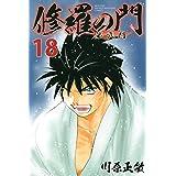 修羅の門 第弐門(18) (月刊少年マガジンコミックス)