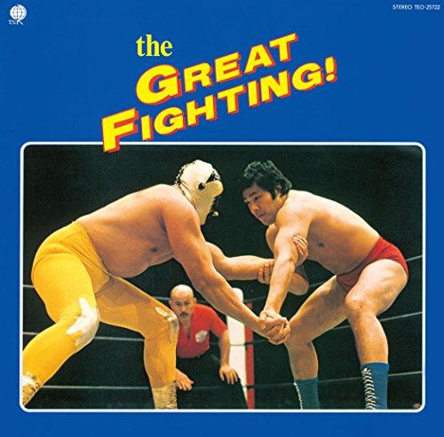 The GREAT FIGHTING! 地上最大!プロレス・テーマ決定盤