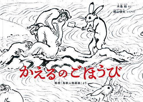 かえるのごほうび 絵巻「鳥獣人物戯画」より (日本傑作絵本シリーズ)
