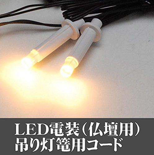 【単品販売】 仏壇 用 LED (3V)電装品「ともしび3V」院玄灯篭球 (2本入)コード55センチ この他に基本セットが必要です