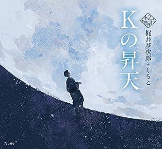 Kの昇天 (立東舎 乙女の本棚)