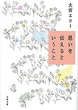 表紙: 思いを伝えるということ (文春文庫) | 大宮エリー