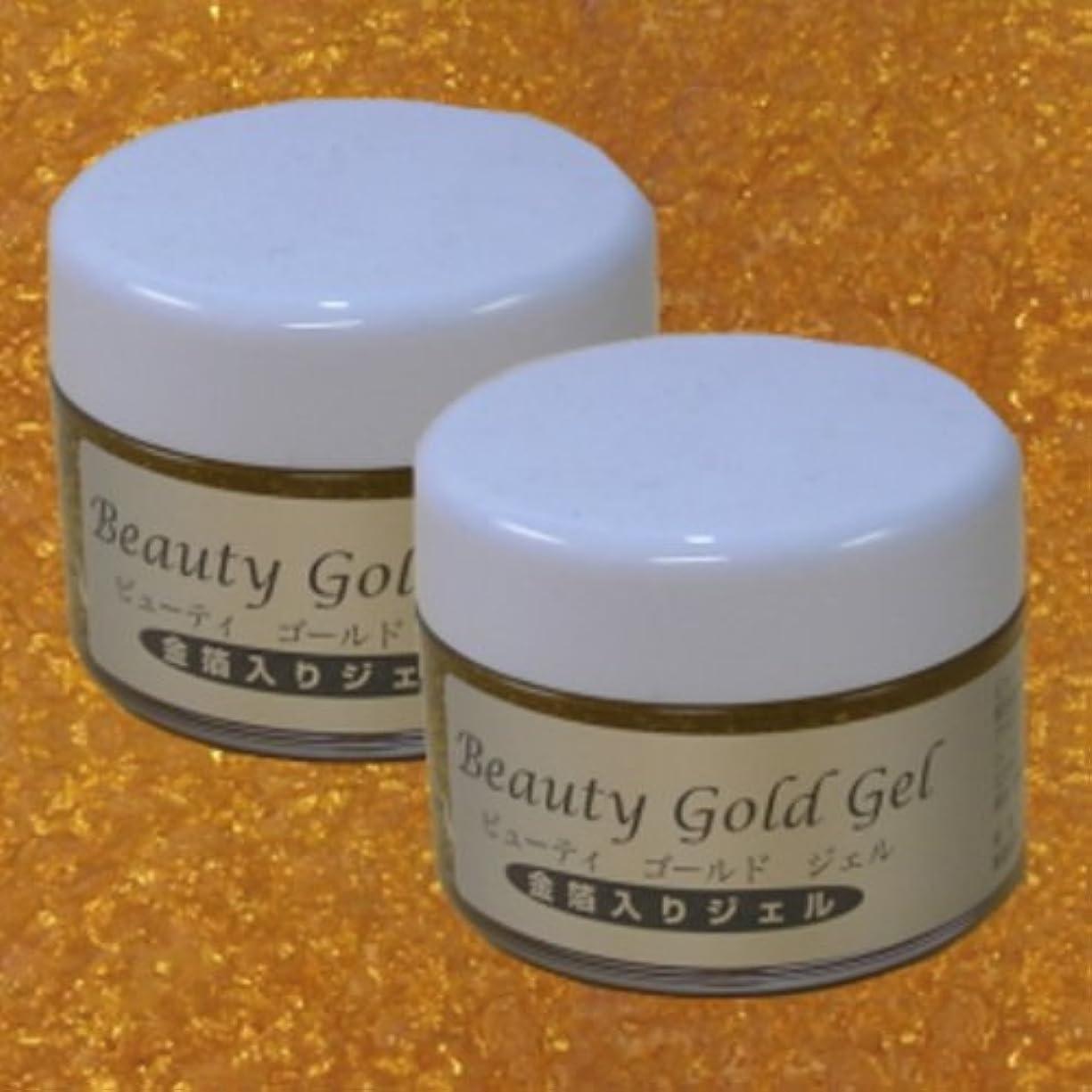 アブセイ丁寧のり金イオンがお肌にハリと弾力を与える『ビューティゴールドジェル2個セット』(送料サービス)