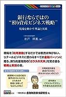 """銀行ならではの""""預り資産ビジネス戦略""""-現場を動かす理論と実践 (KINZAIバリュー叢書)"""