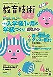 教育技術 小一・小二 2019年 4月号 [雑誌] 教育技術シリーズ