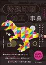 特殊印刷・加工事典 完全保存版  デザイナーのための制作ガイド&アイデア集