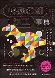 特殊印刷 加工事典 完全保存版 デザイナーのための制作ガイド アイデア集