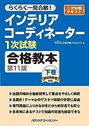 インテリアコーディネーター1次試験合格教本 第11版 下巻
