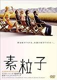 素粒子 [DVD]