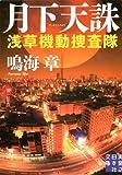 月下天誅 浅草機動捜査隊 (実業之日本社文庫)