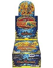 【予約販売 10月23日発売予定】20周年超感謝メモリアルパック 〜究極の章〜 デュエキングMAX BOX【デュエル・マスターズTCG】