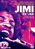 JIMI:栄光への軌跡 [レンタル落ち] image