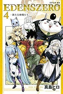 EDENS ZERO エデンズゼロ コミック 1-4巻セット