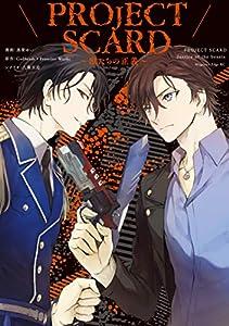 PROJECT SCARD ~獣たちの正義~ (少年マガジンエッジコミックス)
