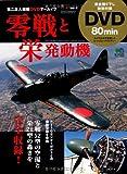 零戦と栄発動機 (エイムック 2524 第二次大戦機DVDアーカイブ)