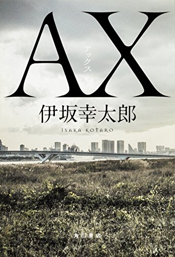 AX アックスの詳細を見る