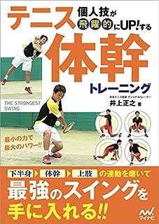 個人技が飛躍的にUPする! テニス 体幹トレーニング