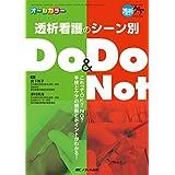 透析看護のシーン別Do&Do Not: これってOK? NG? 手技とケアの根拠とポイントがわかる! (透析ケア2017年冬季増刊)