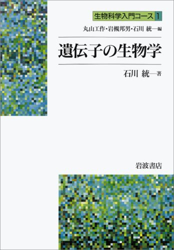 Biology of the gene (biological science courses 1) (1992) ISBN: 4000078712 [Japanese Import]