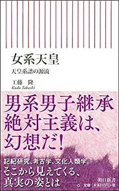 女系天皇 天皇系譜の源流 (朝日新書)