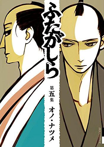 ふたがしら (5) (IKKI COMIX)
