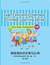 High-Efficiency Overseas Chinese Learning Series, Word Study Series, 1B (Chinese Edition)