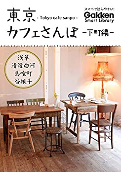 [maco]の東京カフェさんぽ 下町編 学研スマートライブラリ