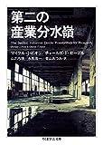 第二の産業分水嶺 (ちくま学芸文庫)