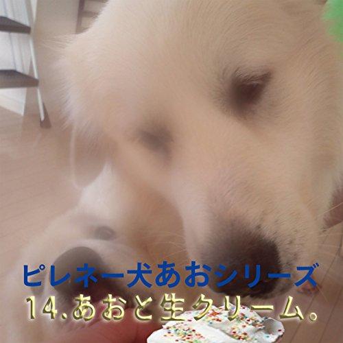 『ピレネー犬あおシリーズ 14.生クリーム。』のカバーアート