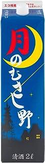 東亜酒造 月のむさし野 パック [ 日本酒 埼玉県 2000ml ]