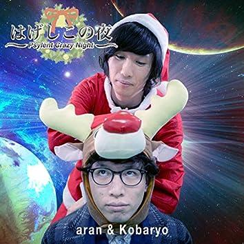 Hageshi Konoyoru -Psylent Crazy Night-