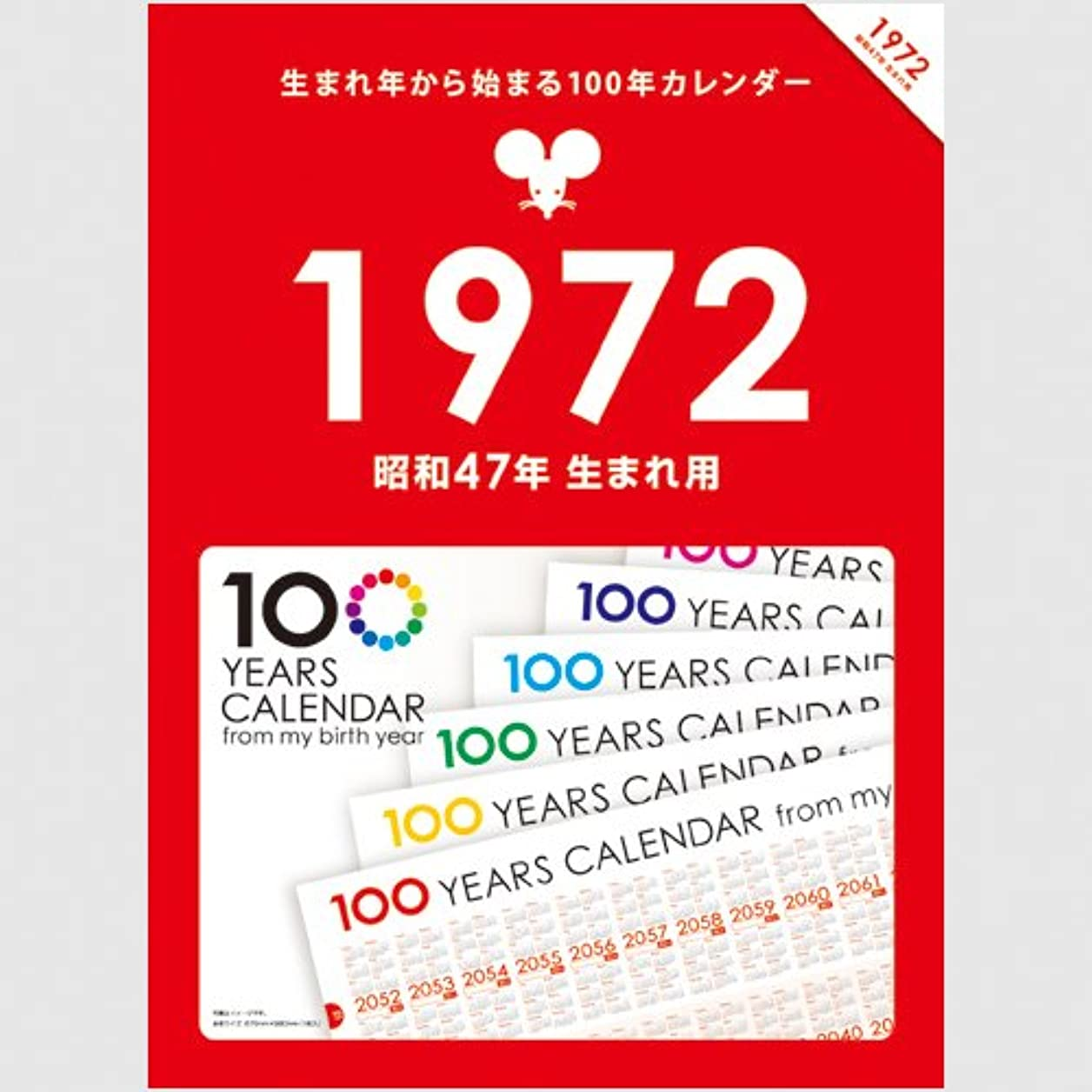 ウッズ居間シールド生まれ年から始まる100年カレンダーシリーズ 1972年生まれ用(昭和47年生まれ用)