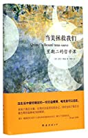 When Beauty Saves Us (Hardcover) (Chinese Edition)