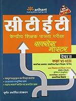 CTET Kendriya Shikshak Patrata Pariksha Success Master (Class VI-VIII) Samagik Adyayan/Samagik Vigyan Shikshak Ke Liyepaper-II