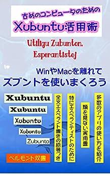 [やましたとしひろ]の古めのコンピュータのためのXubuntu活用術 (ベルモント双書)