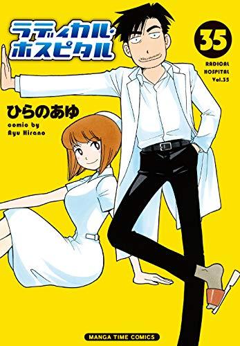 ラディカル・ホスピタル (35) (まんがタイムコミックス)
