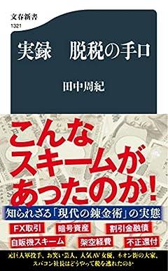 実録 脱税の手口 (文春新書 1321)