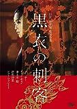 黒衣の刺客[DVD]