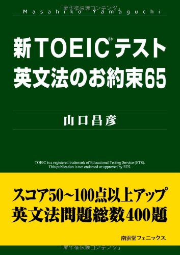 Promise Of 65 New Toeic Test English Grammar 2009 Isbn 4888964173