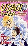 USAGIちゃんねる(7) (フラワーコミックス)