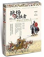 战场决胜者006:重骑兵千年战史(上)(修订版)