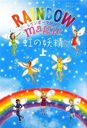 虹の妖精 上 (レインボーマジック)