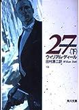 27 (下) (角川文庫)