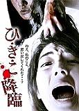 ひ・き・こ 降臨[DVD]